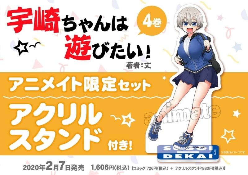 【コミック】宇崎ちゃんは遊びたい!(4)  アニメイト限定セット【アクリルスタンド付き】