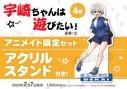 【コミック】宇崎ちゃんは遊びたい!(4)  アニメイト限定セット【アクリルスタンド付き】の画像