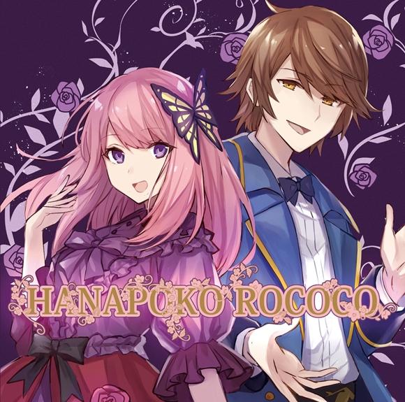 【同人CD】花たん&ぽこた/HANAPOKO ROCOCO