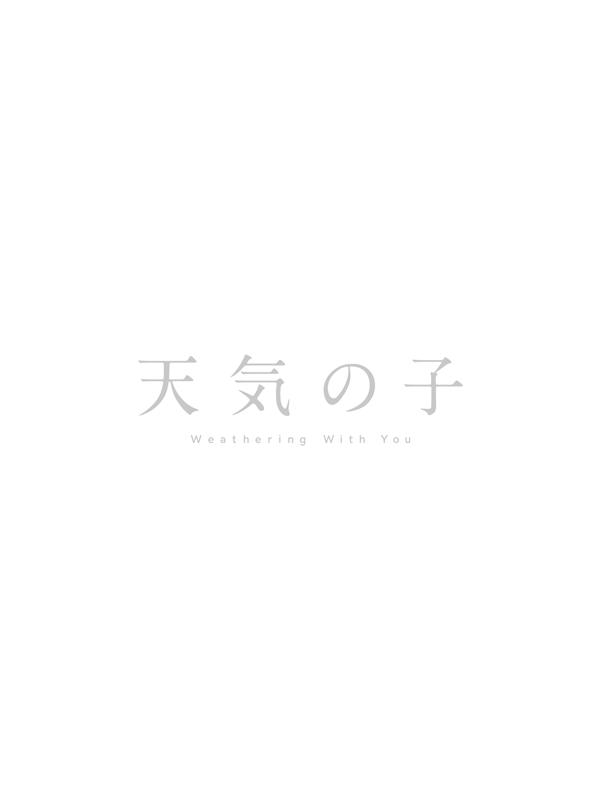 【Blu-ray】映画 天気の子 Blu-ray コレクターズ・エディション 初回生産限定 アニメイト限定セット