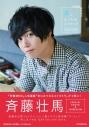【写真集】SOMA SAITO 本にまつわるエトセトラ PHOTO BOOKの画像