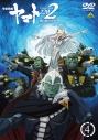 【DVD】劇場版 宇宙戦艦ヤマト2202 愛の戦士たち 4の画像