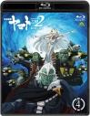 【Blu-ray】劇場版 宇宙戦艦ヤマト2202 愛の戦士たち 4の画像