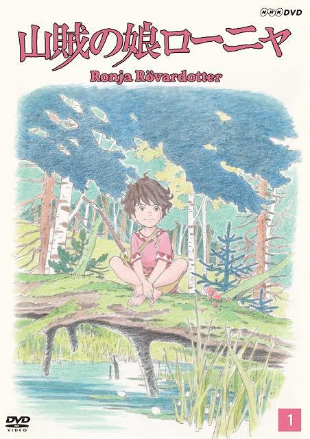 【DVD】TV 山賊の娘ローニャ 1