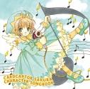 【アルバム】カードキャプターさくら CHARACTER SONGBOOKの画像