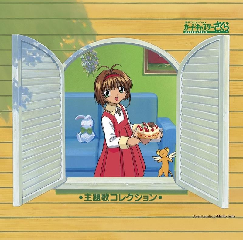 【アルバム】カードキャプターさくら 主題歌コレクション