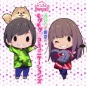 【ドラマCD】ゆみりと愛奈のモグモグ・コミュニケーションズの画像