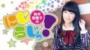 【主題歌】ラジオ 松井恵理子のにじらじっ! エンディングテーマCD「いろあわせ」の画像
