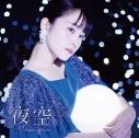 【主題歌】TV 恋する小惑星 ED「夜空」/鈴木みのり 初回限定盤Aの画像
