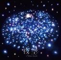 【主題歌】TV 恋する小惑星 ED「夜空」/鈴木みのり 通常盤の画像