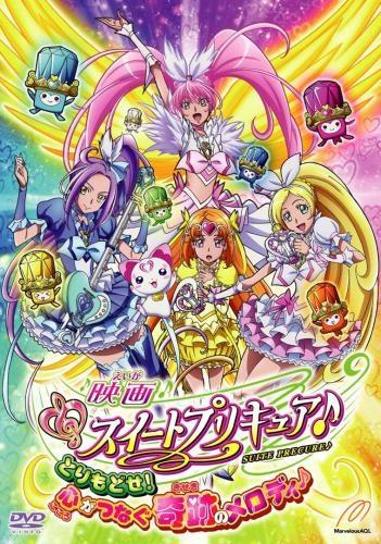 【DVD】劇場版 スイートプリキュア♪ とりもどせ!心がつなぐ奇跡のメロディ♪ 特装版