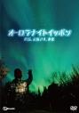 【DVD】P.S.元気です。孝宏 ~オーロラナイトイッポン~の画像