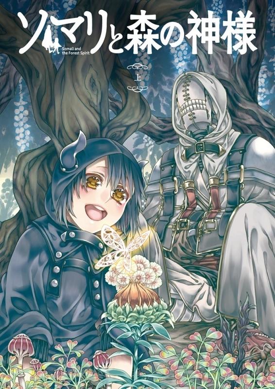 【Blu-ray】TV ソマリと森の神様 上巻