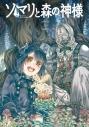 【Blu-ray】TV ソマリと森の神様 上巻の画像