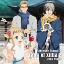 【ドラマCD】アンソロジードラマCD テイルズ オブ エクシリア2 2013 Winterの画像