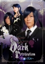 "【DVD】九瓏ケント(アルスマグナ)/KENTO KUROU in ""Dark Retribution""~紫焔の天穹~の画像"