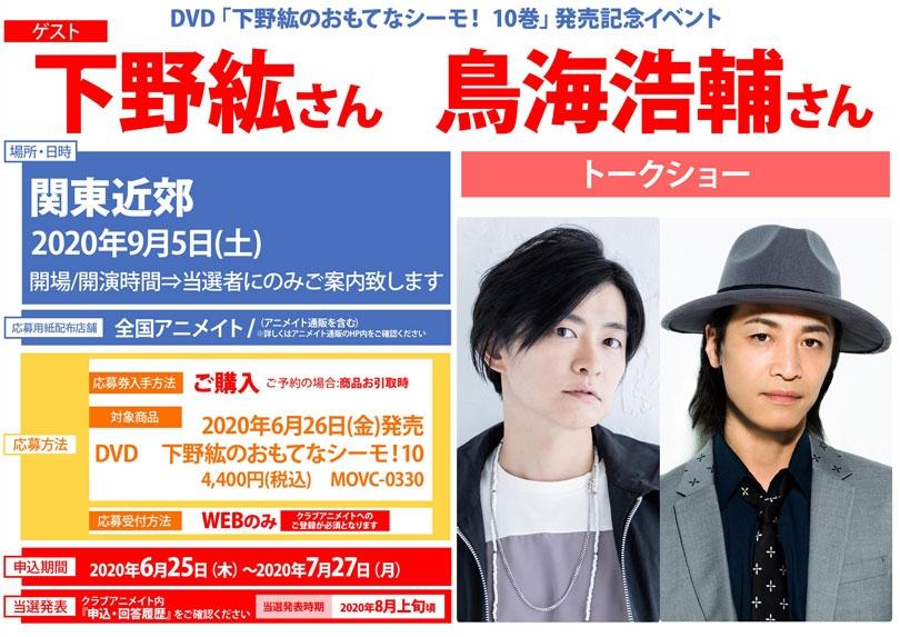 DVD「下野紘のおもてなシーモ! 10巻」発売記念イベント画像