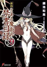【小説】新約 とある魔術の禁書目録(9)