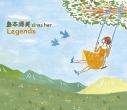 【アルバム】島本須美/sings her LEGENDSの画像