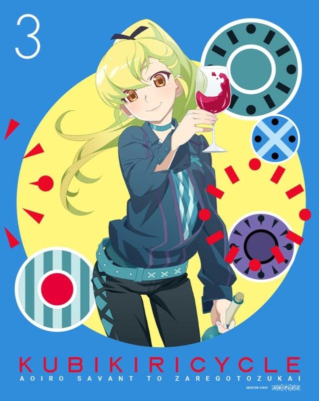 【DVD】OVA クビキリサイクル 青色サヴァンと戯言遣い 3 完全生産限定版