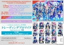 【画集】UTAKO YUKIHIRO ARTBOOK B-PROJECT Supernova【SPECIAL EDITION】の画像