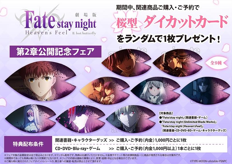 劇場版『Fate/stay night [Heaven's Feel]』第2章公開記念フェア画像