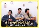 【同人DVD】えぐわたちゃどさんぽ・2019冬~猫カフェ体験in池袋~の画像