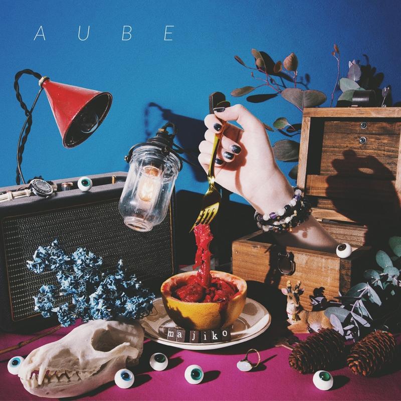 【アルバム】majiko/AUBE 通常盤