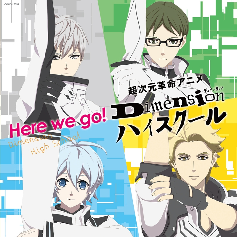 【主題歌】TV Dimensionハイスクール OP「Here we go!」/4 Dimensions 通常盤