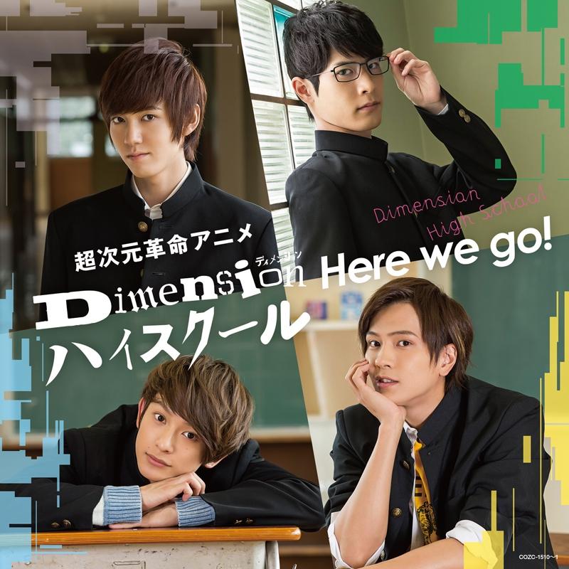 【主題歌】TV Dimension ハイスクール OP「Here we go!」/4 Dimensions 初回限定盤