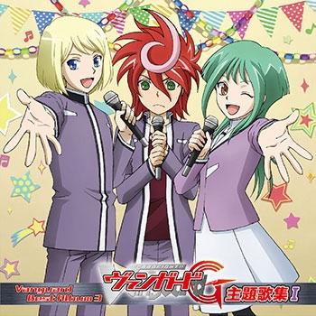 【アルバム】TV カードファイト!!ヴァンガードG 主題歌集 I Vanguard Best Album 3