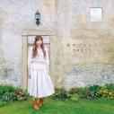 【アルバム】吉岡亜衣加/虹をつないで 通常盤の画像