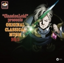 【アルバム】ClassicaLoid presents ORIGINAL CLASSICAL MUSIC No.5の画像