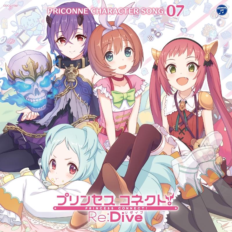 【キャラクターソング】プリンセスコネクト!Re:Dive PRICONNE CHARACTER SONG 07
