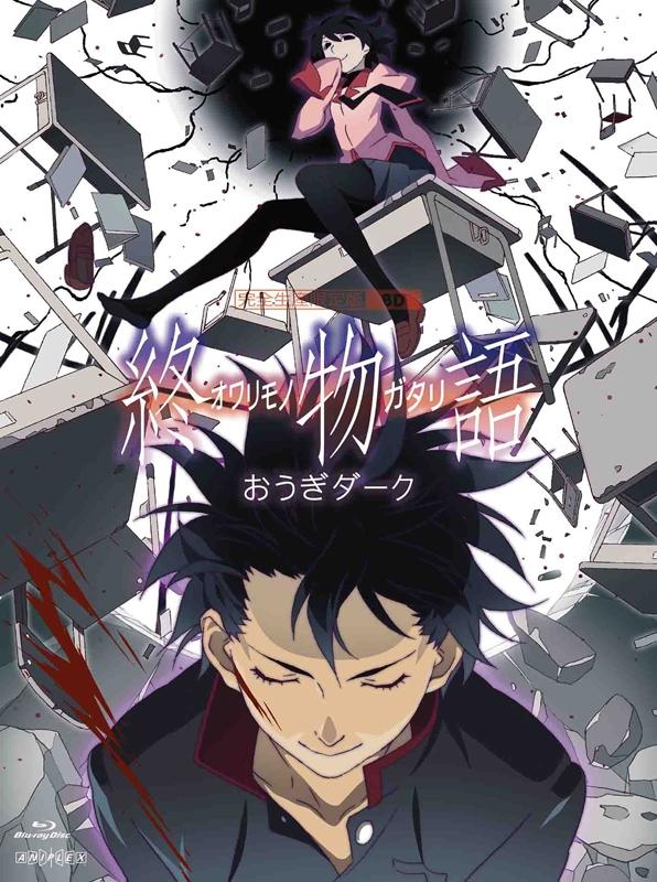 【Blu-ray】TV 終物語 第八巻 おうぎダーク 完全生産限定版
