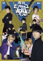 【DVD】舞台 『モブサイコ100』~裏対裏~の画像