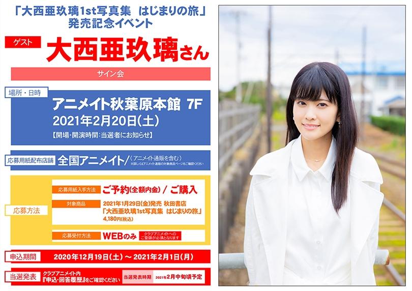 「大西亜玖璃1st写真集 はじまりの旅」発売記念イベント画像