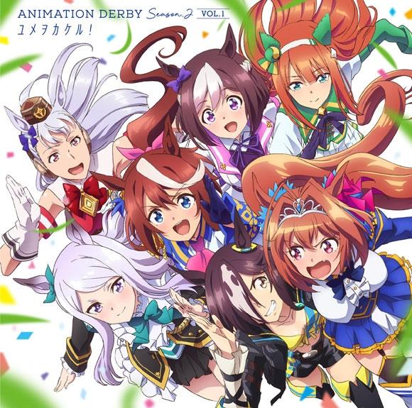 【主題歌】TV ウマ娘 プリティーダービー Season 2 ANIMATION DERBY Season2 vol.1 OP「ユメヲカケル!」/スピカ