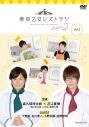 【DVD】TV 東京乙女レストラン シーズン2 Vol.2 アニメイト限定版の画像