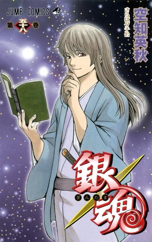 【コミック】銀魂-ぎんたま-(58) 通常版