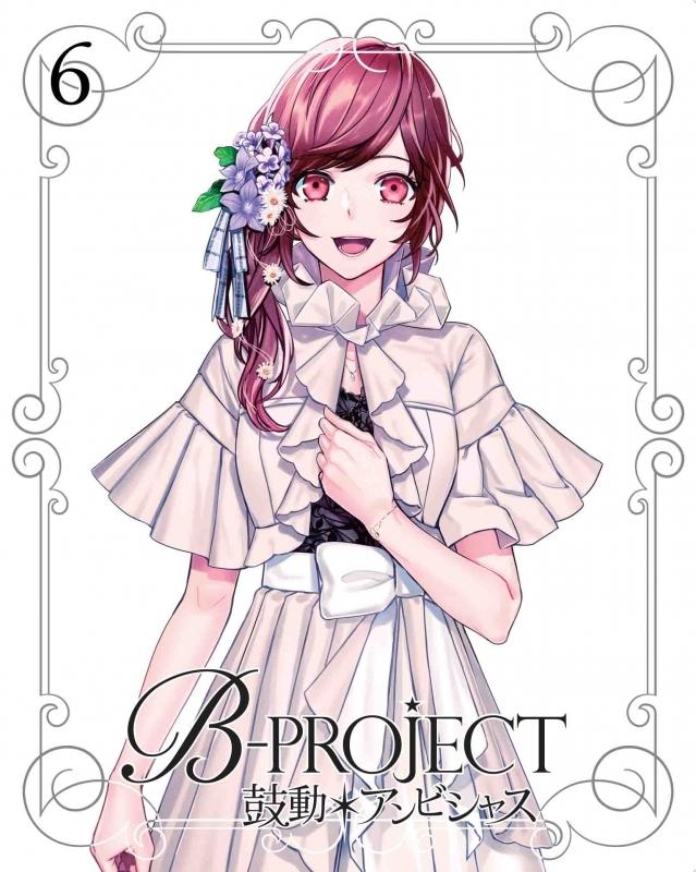 【Blu-ray】TV B-PROJECT~鼓動*アンビシャス~ 6 完全生産限定版