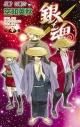 【コミック】銀魂-ぎんたま-(71)の画像