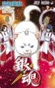 【コミック】銀魂-ぎんたま-(72)の画像