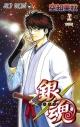 【コミック】銀魂-ぎんたま-(74)の画像