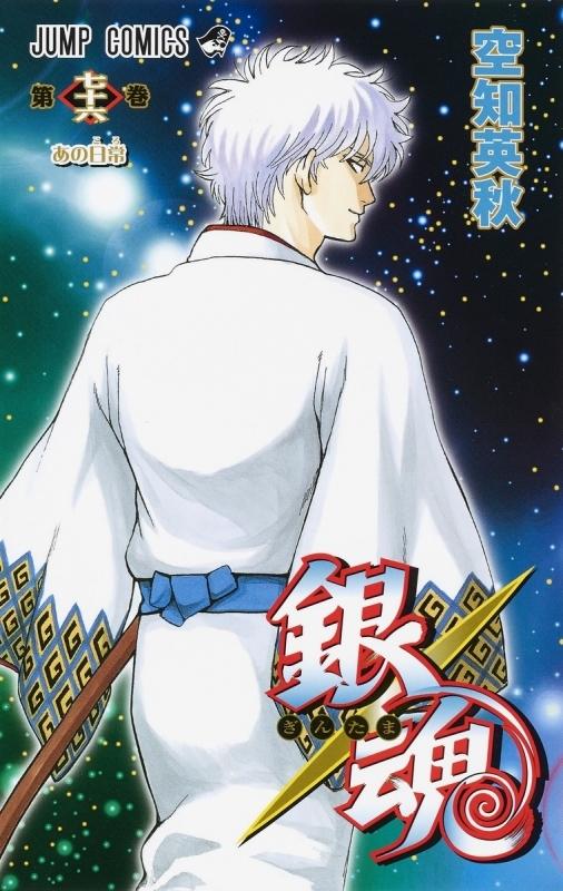 【コミック】銀魂-ぎんたま-(76)