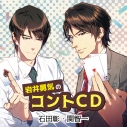 【その他(音楽)】岩井勇気のコントCD (石田彰/関智一)の画像
