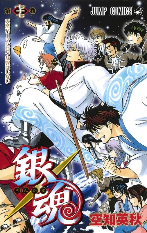 【ポイント還元版(12%)】【コミック】銀魂-ぎんたま- 1~77巻セット