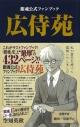 【その他(書籍)】銀魂公式ファンブック「広侍苑」の画像