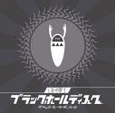 【アルバム】日向電工/ブラックホールディスク 初回限定盤の画像