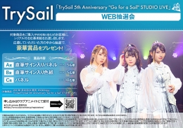 "TrySail「TrySail 5th Anniversary ""Go for a Sail"" STUDIO LIVE」発売記念 WEB抽選会画像"